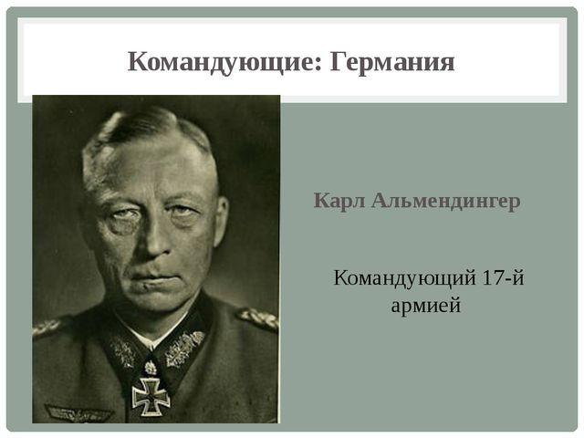 Командующие: Германия Карл Альмендингер Командующий 17-й армией