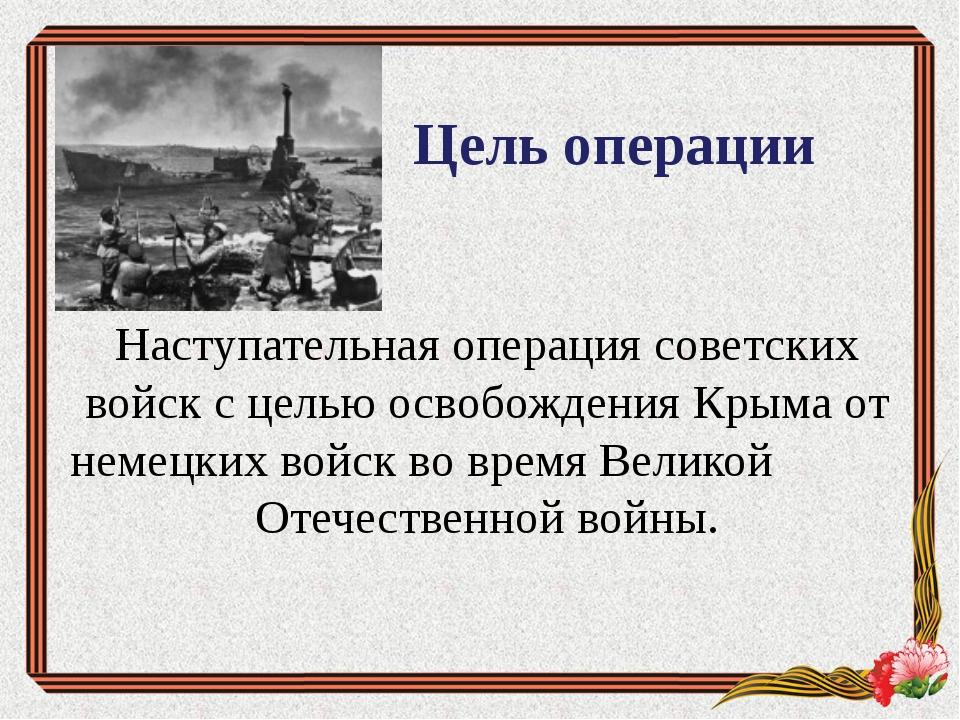 Цель операции Наступательная операция советских войск с целью освобождения К...