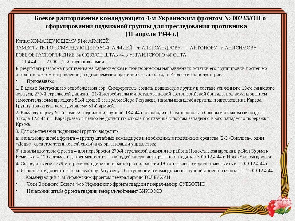 Боевое распоряжение командующего 4-м Украинским фронтом № 00233/ОП о сформиро...