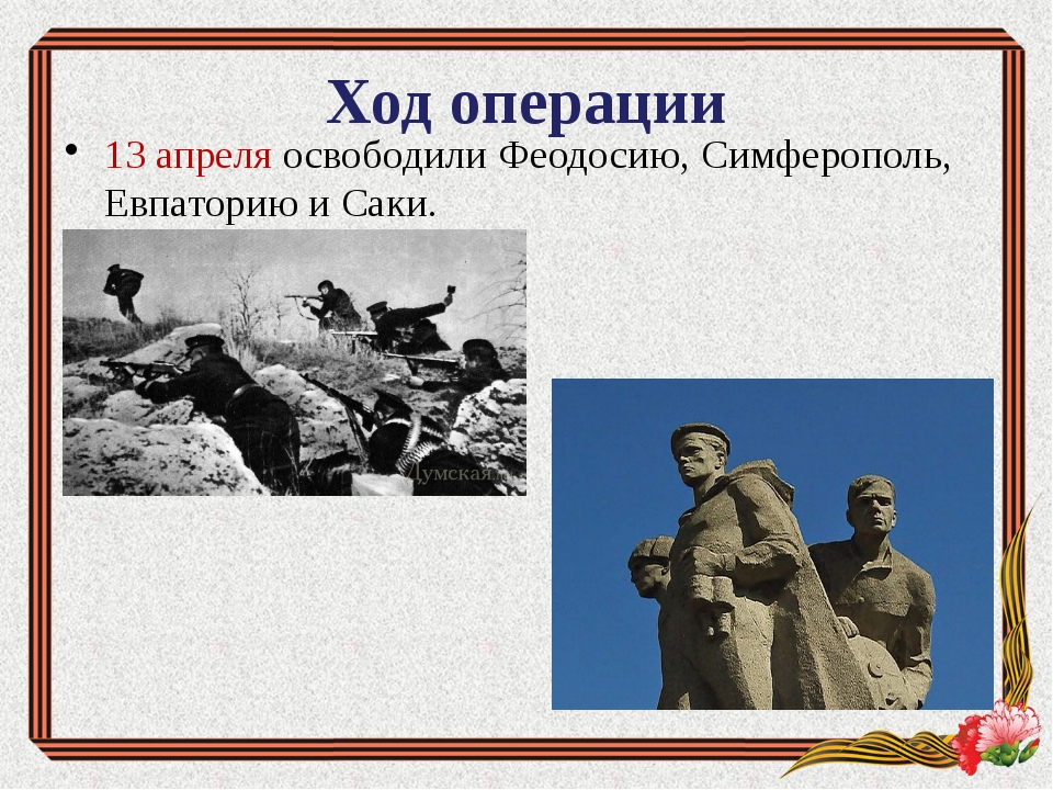 Ход операции 13 апреля освободили Феодосию, Симферополь, Евпаторию и Саки.