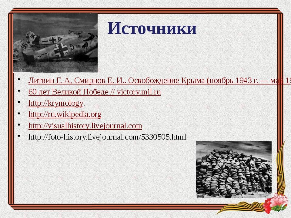 Источники Литвин Г. А, Смирнов Е. И.. Освобождение Крыма (ноябрь 1943 г. — м...