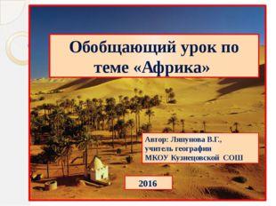 Обобщающий урок по теме «Африка» Автор: Ляпунова В.Г., учитель географии МКО
