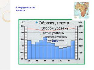 6. Определите тип климата