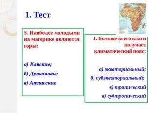 1. Тест 3. Наиболее молодыми на материке являются горы: а) Капские; б) Дракон