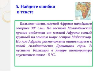5. Найдите ошибки в тексте Большая часть южной Африки находится севернее 30°