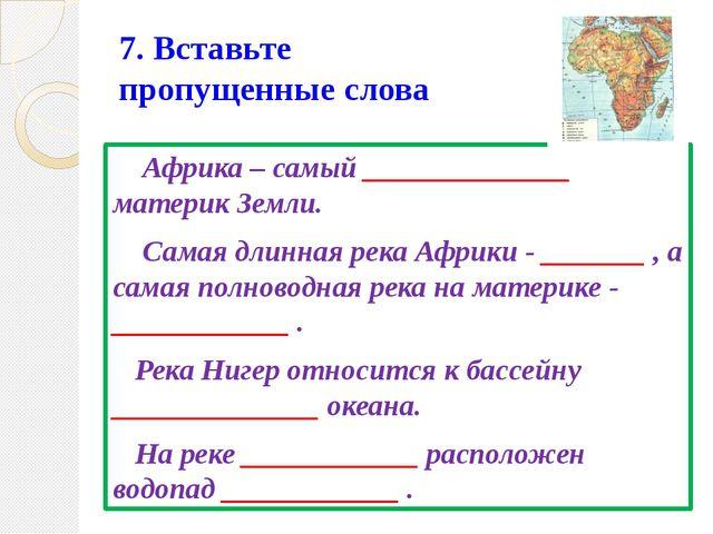 7. Вставьте пропущенные слова Африка – самый ______________ материк Земли. Са...