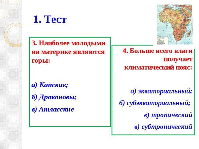 1. Тест 3. Наиболее молодыми на материке являются горы: а) Капские; б) Дракон...