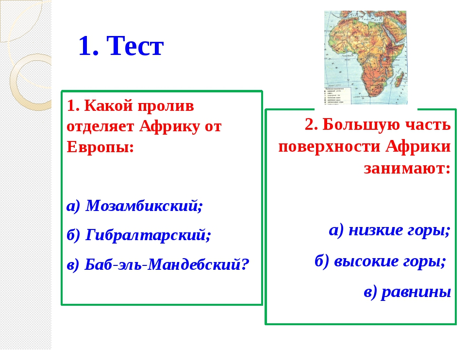 1. Тест 1. Какой пролив отделяет Африку от Европы: а) Мозамбикский; б) Гибрал...