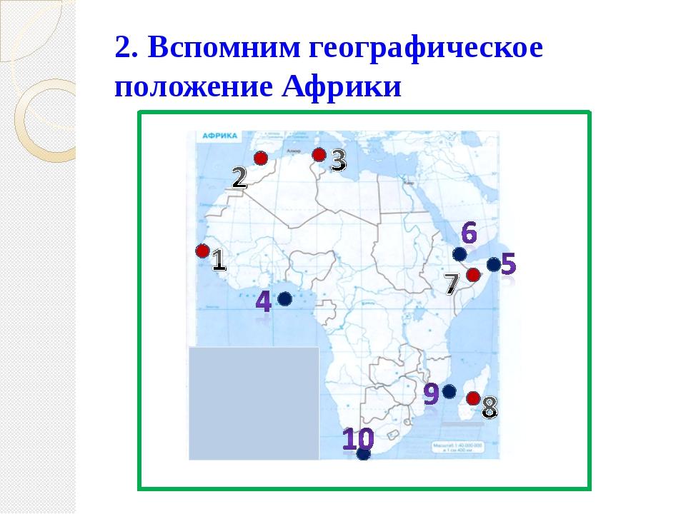 2. Вспомним географическое положение Африки