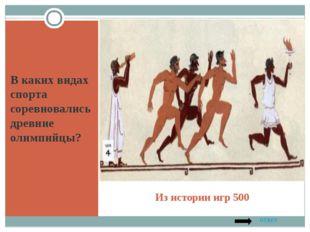 Из истории игр 500 В каких видах спорта соревновались древние олимпийцы? ответ