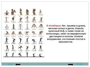 назад таблица В пятиборье: бег, прыжки в длину, метание копья и диска, борьба