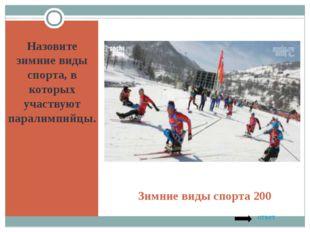 Зимние виды спорта 200 Назовите зимние виды спорта, в которых участвуют парал