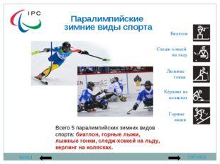 назад таблица Всего 5 паралимпийских зимних видов спорта: биатлон, горные лыж
