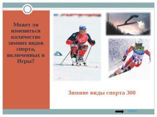 Зимние виды спорта 300 Может ли изменяться количество зимних видов спорта, вк