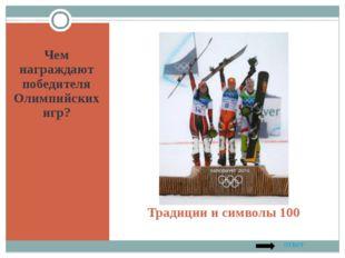 Традиции и символы 100 Чем награждают победителя Олимпийских игр? ответ