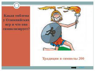 Традиции и символы 200 Какая эмблема у Олимпийских игр и что она символизируе