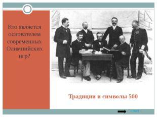 Традиции и символы 500 Кто является основателем современных Олимпийских игр?