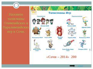 «Сочи – 2014» 200 Назовите талисманы Олимпийских и Паралимпийских игр в Сочи.