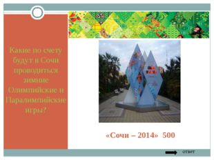 «Сочи – 2014» 500 Какие по счету будут в Сочи проводиться зимние Олимпийские