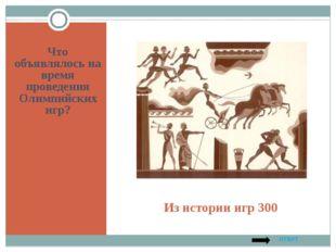 Из истории игр 300 Что объявлялось на время проведения Олимпийских игр? ответ