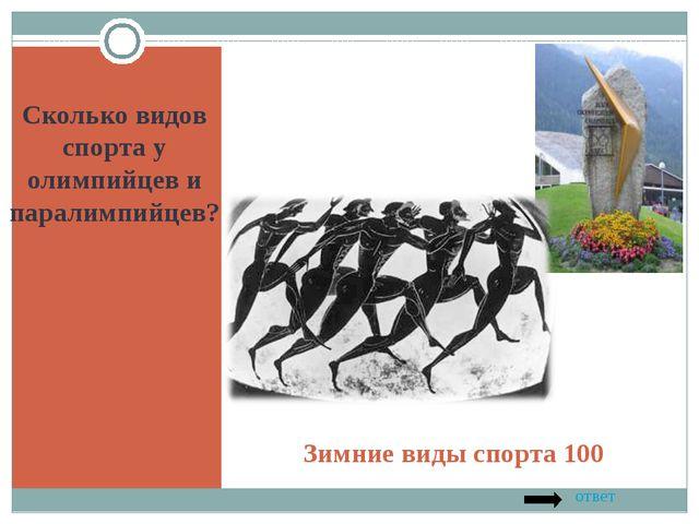 Зимние виды спорта 100 Сколько видов спорта у олимпийцев и паралимпийцев? ответ