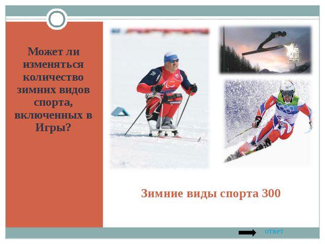 Зимние виды спорта 300 Может ли изменяться количество зимних видов спорта, вк...