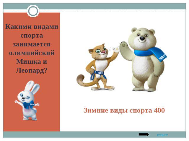 Зимние виды спорта 400 Какими видами спорта занимается олимпийский Мишка и Ле...