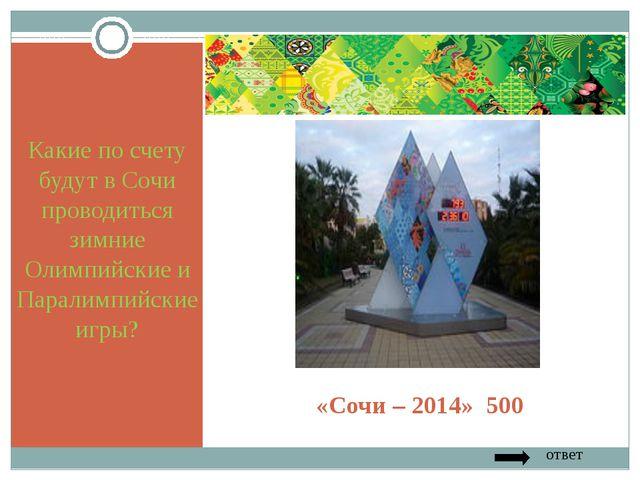 «Сочи – 2014» 500 Какие по счету будут в Сочи проводиться зимние Олимпийские...