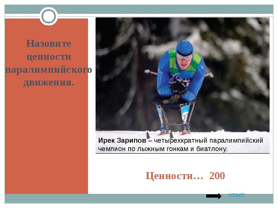 Ценности… 200 Назовите ценности паралимпийского движения. ответ Ирек Зарипов...
