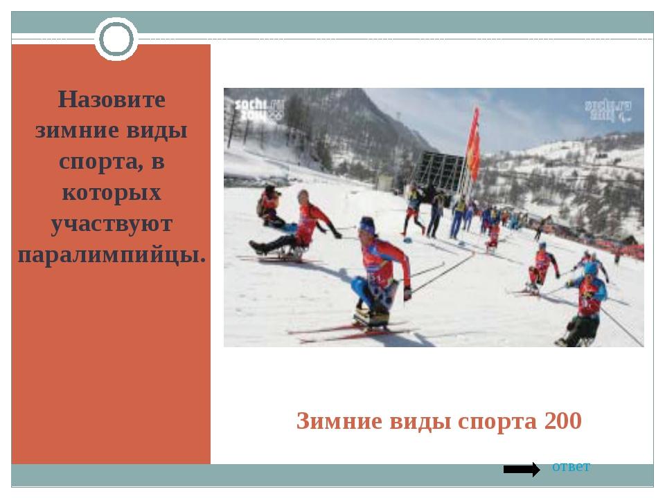 Зимние виды спорта 200 Назовите зимние виды спорта, в которых участвуют парал...