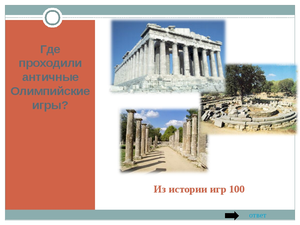 Из истории игр 100 Где проходили античные Олимпийские игры? ответ