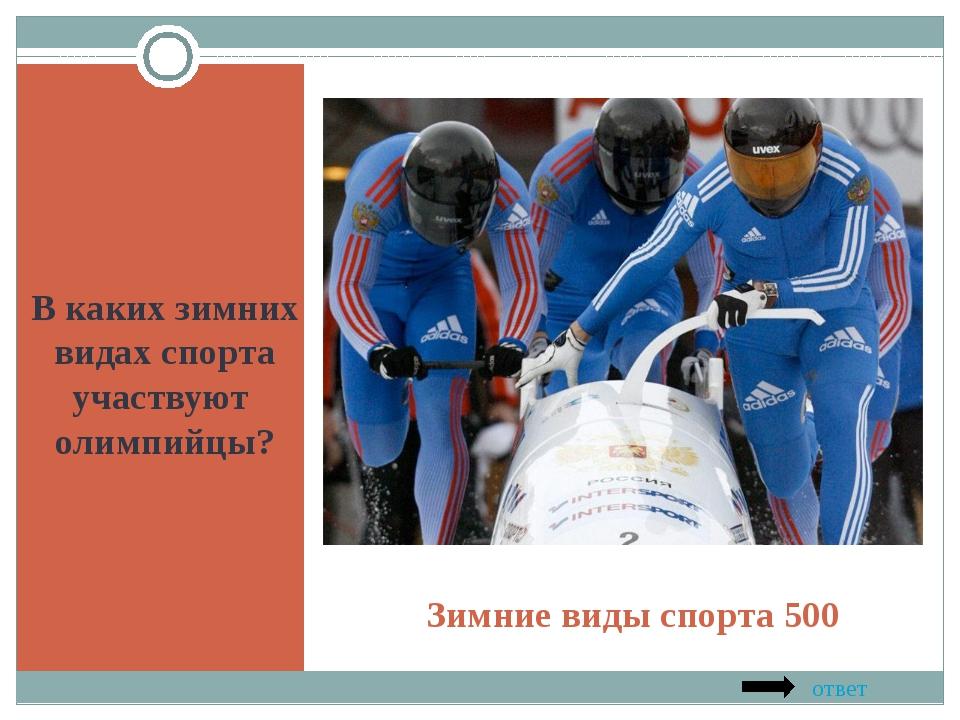 Зимние виды спорта 500 В каких зимних видах спорта участвуют олимпийцы? ответ