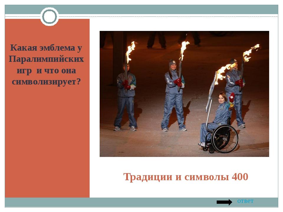 Традиции и символы 400 ответ Какая эмблема у Паралимпийских игр и что она сим...