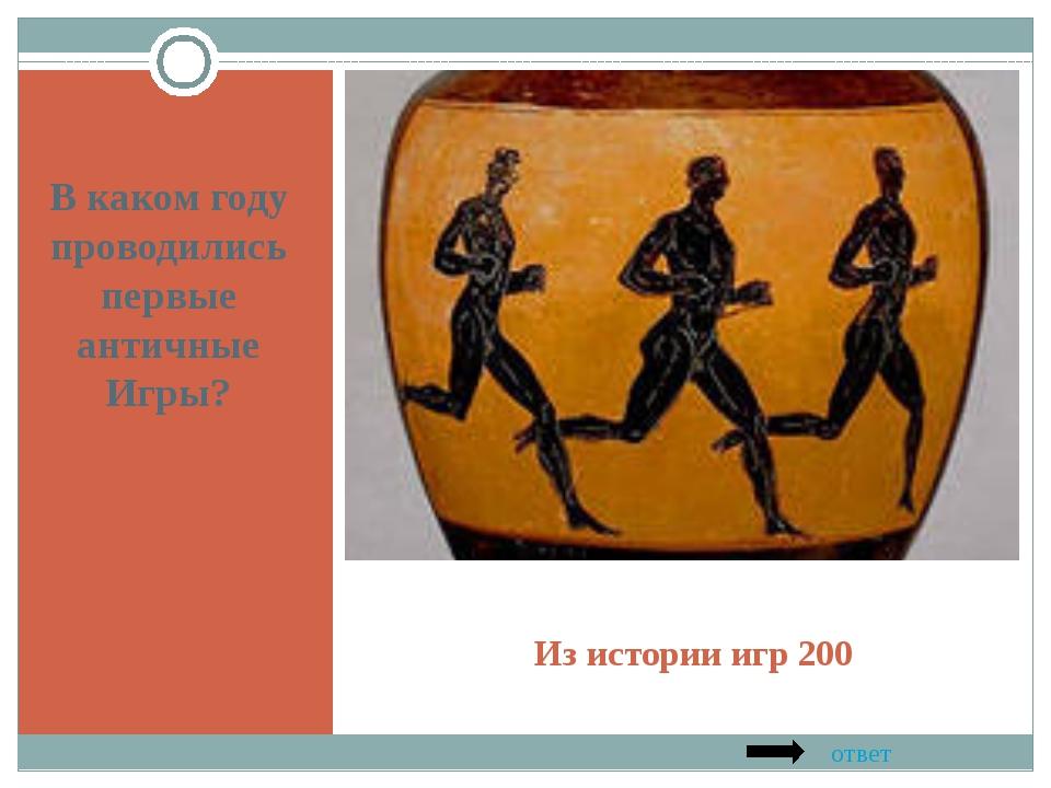 Из истории игр 200 В каком году проводились первые античные Игры? ответ