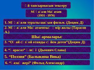 Үй тапсырмасын тексеру Мұқағали Мақатаев (1931 - 1976) 1. Мұқағали туралы шағ
