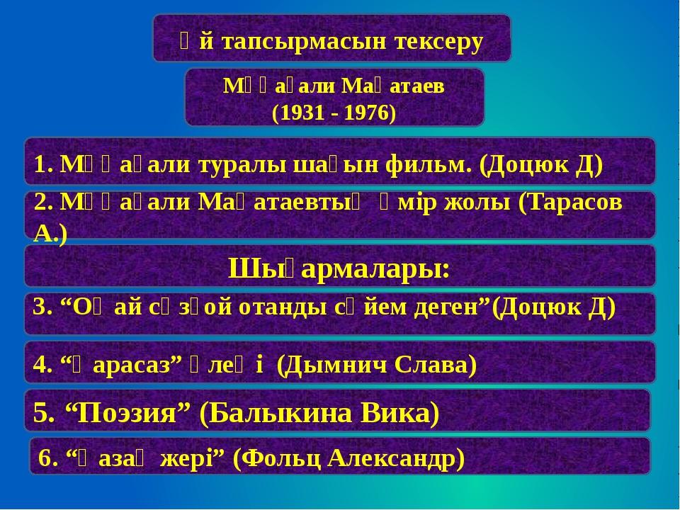 Үй тапсырмасын тексеру Мұқағали Мақатаев (1931 - 1976) 1. Мұқағали туралы шағ...