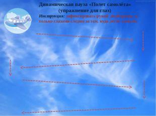 Динамическая пауза «Полет самолёта» (упражнение для глаз) Инструкция: зафикси