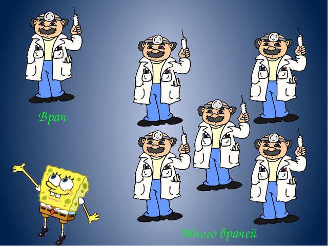 Врач Много врачей