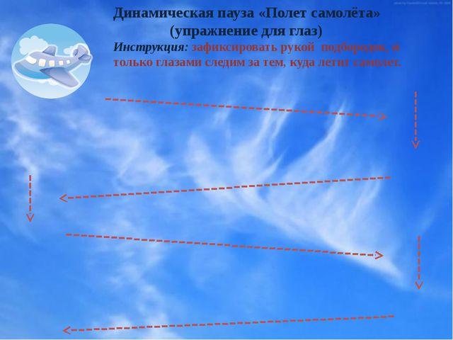 Динамическая пауза «Полет самолёта» (упражнение для глаз) Инструкция: зафикси...