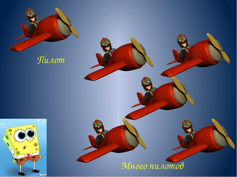 Пилот Много пилотов