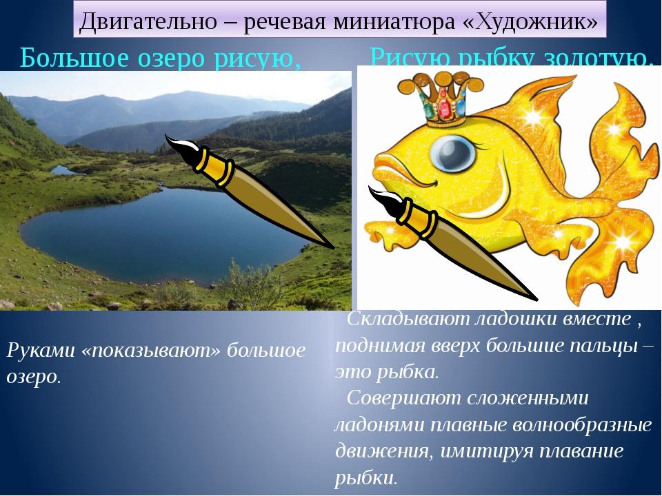 Большое озеро рисую, Рисую рыбку золотую. Руками «показывают» большое озеро....