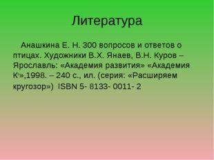 Литература Анашкина Е. Н. 300 вопросов и ответов о птицах. Художники В.Х. Яна