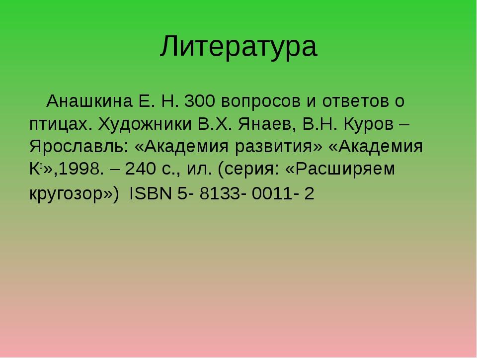 Литература Анашкина Е. Н. 300 вопросов и ответов о птицах. Художники В.Х. Яна...