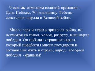 9 мая мы отмечаем великий праздник – День Победы, 70 годовщину Победы советск