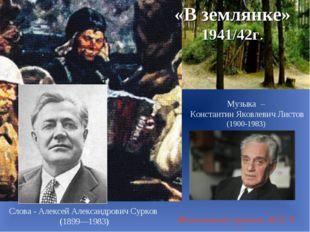 Музыка – Константин Яковлевич Листов (1900-1983) «В землянке» 1941/42г. Слова