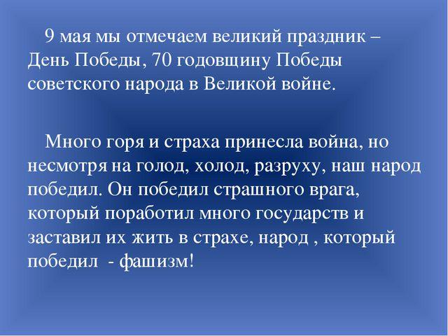 9 мая мы отмечаем великий праздник – День Победы, 70 годовщину Победы советск...