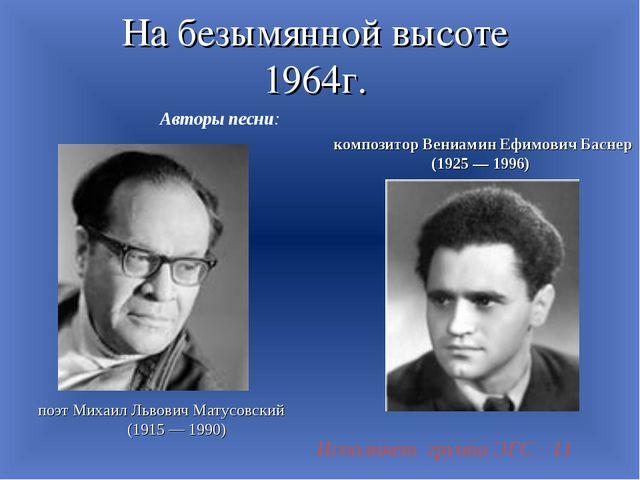 На безымянной высоте 1964г. композитор Вениамин Ефимович Баснер (1925 — 1996)...