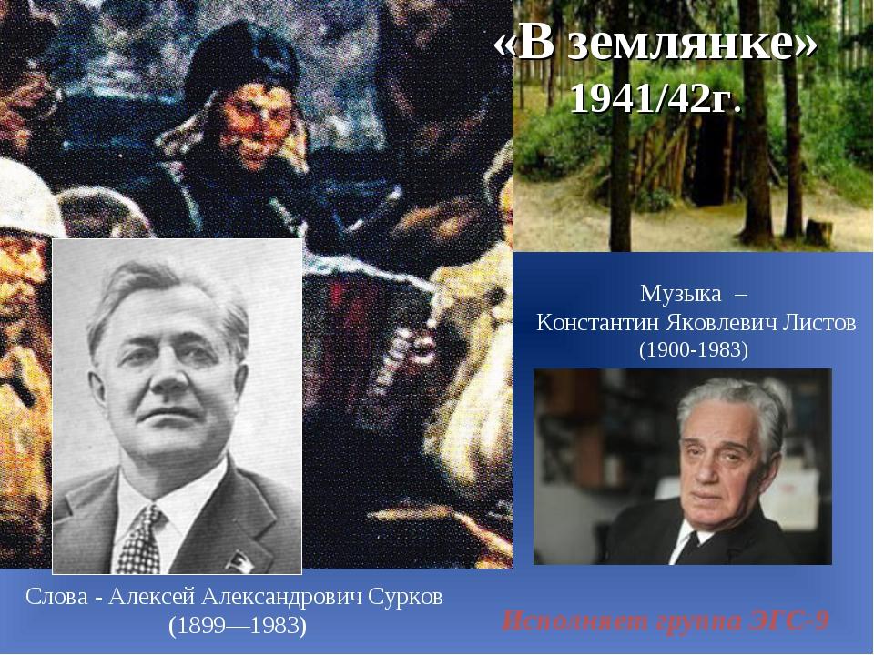 Музыка – Константин Яковлевич Листов (1900-1983) «В землянке» 1941/42г. Слова...