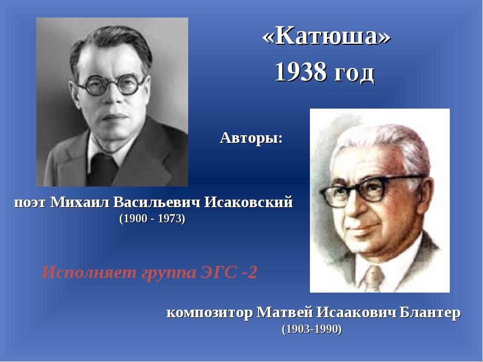 «Катюша» 1938 год поэт Михаил Васильевич Исаковский (1900 - 1973) композитор...