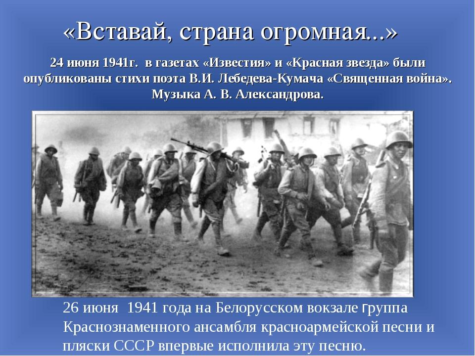 «Вставай, страна огромная...» 24 июня 1941г. в газетах «Известия» и «Красная...